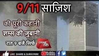 EP 29: Osama bin Laden planned 9/11? (FULL)| U.S.A | SHAMS TAHIR KHAN ...शम्स की जुबानी |Crime Tak