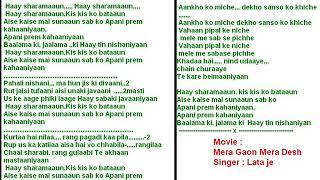 Haay sharamaaun ( Mera Gaon Mera Desh ) Free karaoke with lyrics by Hawwa -