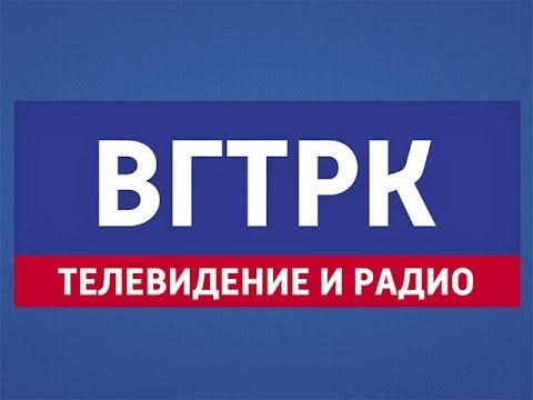 межрайонный официальный сайт вгтрк владимир сайты, телефоны адреса