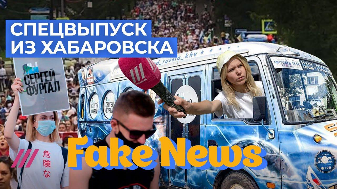 Месяц протестов в Хабаровске: почему тысячи людей вышли на улицу за губернатора Фургала