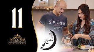 لجين عمران - مطبخ لو (الحلقة الحادية عشر - فوتوشيني مع البف باستري) I رمضان 2018