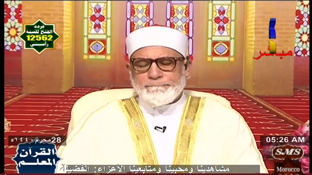 الفتح للقرآن الكريم:سورة النور   الآيات 11  - 20   القرآن المعلم