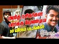 Mersal 10 Vijay Films that Every Ajith Fan Must watch |Mersal | Vijay| First Look