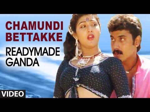 Chamundi Bettakke Video Song I Readymade Ganda I Shashi Kumar, Dilip Kumar, Malasri