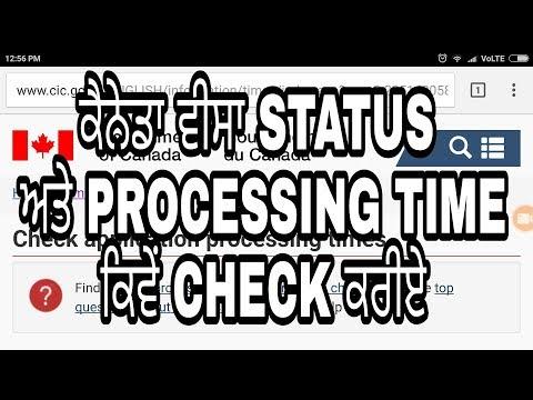 ਕੈਨੇਡਾ ਵੀਸਾ status ਅਤੇ processing time ਕਿਵੇਂ check ਕਰੀਏ