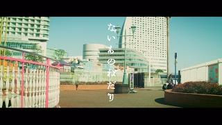 乃木坂46 橋本奈々未 『ないものねだり』