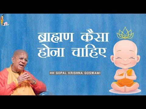 ब्राह्मण-कैसा-होना-चाहिए-by-hh-gopal-krishna-goswami