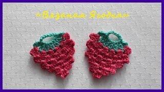 Вязаная Ягодка ✿ Вязание крючком ✿  Knitted berry ✿ Crochet