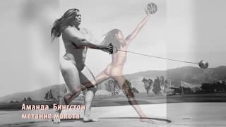 ФОТО ГОЛЫХ ДЕВУШЕК СПОРТСМЕНОВ,  Photo of naked athletes naked body