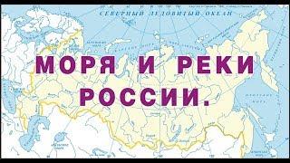 Моря и реки России