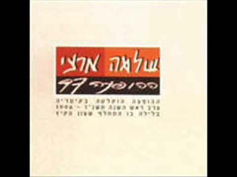 שלמה ארצי -ארץ חדשה(גרסת ההופעה 97)