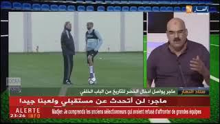 ماقاله الاعلامي حسين جناد بخصوص خرجات رابح ماجر