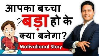 Parenting Tips आपका बच्चा बड़ा हो के क्या बनेगा? Motivational Story for Parents, Parikshit Jobanputra