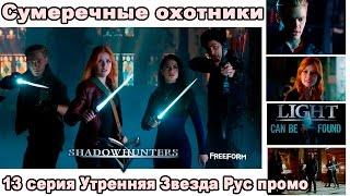 Сумеречные охотники 13 серия Утренняя Звезда, Русское промо, озвучка, дата выхода