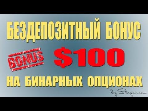 Бездепозитный бонус $100 на бинарных опционах