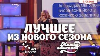 Лучшее из Нового Сезона! | Мамахохотала | НЛО TV