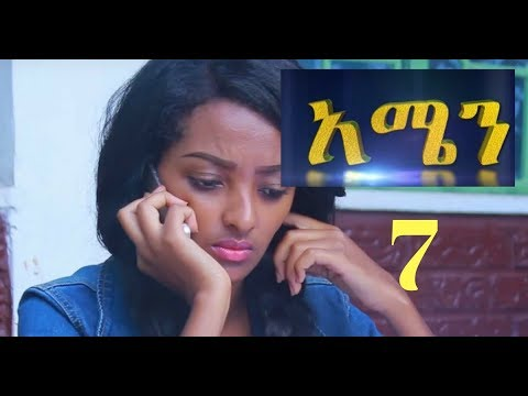 "Amen ""አሜን"" New Ethiopian Series Movie Part 7"