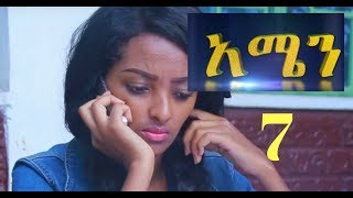 Amen - Part 7 (Ethiopian  Drama)