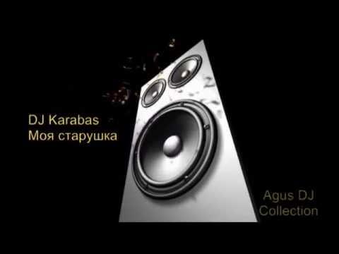 DJ Karabas - Моя старушка