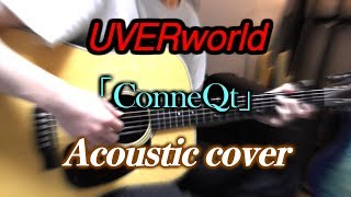 「ConneQt」 UVERworld Acoustic cover 弾いてみた [アコギ多重録音]