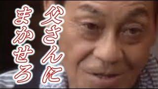 清水アキラさんの息子良太郎に対する言動に違和感がありまして・・・? ...