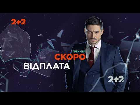 Відплата – детективний серіал скоро на каналі 2+2