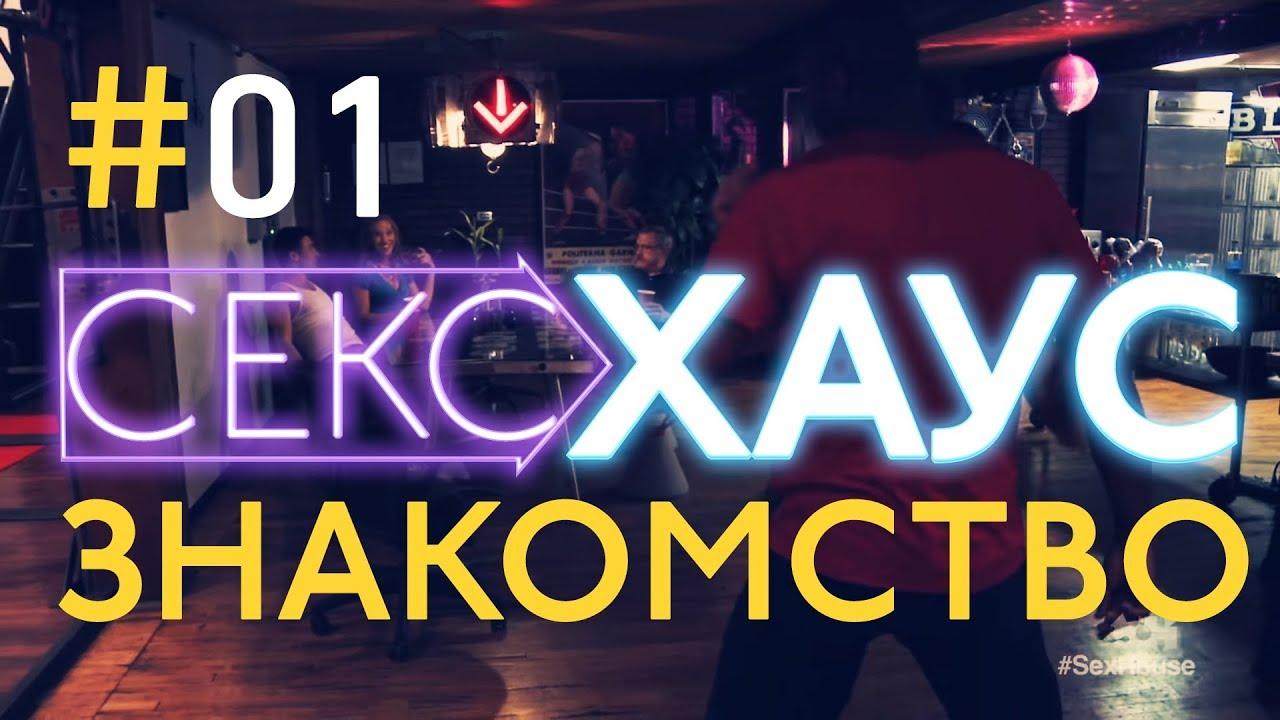 Секс-хаус: 01 Знакомство | Sex House 01 Meet | знакомьтесь русские реалити шоу смотреть онлайн