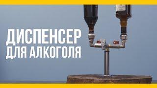 Диспенсер для алкоголя [Якорь | Мужской канал]
