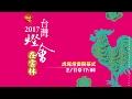 2017台灣燈會-吉鳴雲揚 2月11日雲林虎尾北港登場
