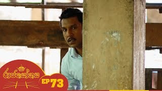Raja Yogaya | Episode 73 - (2018-10-24) | ITN Thumbnail