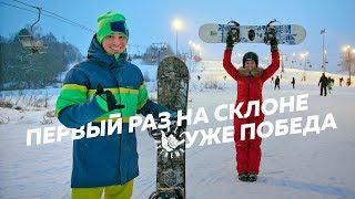 Сноуборд первая тренировка