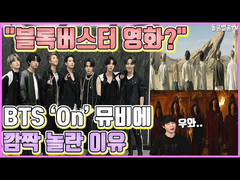 【ENG】(BTS)블록버스터 영화? BTS On 뮤비에 깜짝 놀란 이유 Why Am I Surprised By The BTS On Music Video? 돌곰별곰TV