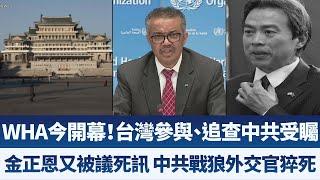 新聞LIVE直播【2020年5月18日】 新唐人亞太電視