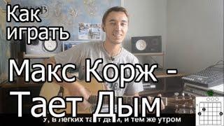 Макс Корж - Тает дым (Видео урок) Как играть на гитаре  Разбор(Пройди бесплатный курс для новичка