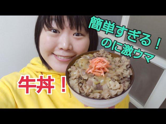 【超簡単!】おデブが大盛り牛丼を作ってただ食べる!