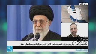 """""""فرانس 24"""": واشنطن ولندن وباريس وبرلين تدعو مجلس الأمن للتحرك ضد إيران"""