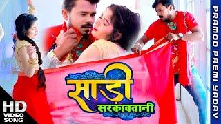 Pramod Premi Yadav का ये गाना तहलका मचा दिया है - साडी सरकावतानी - Sadi Sarkawatani - Video Song