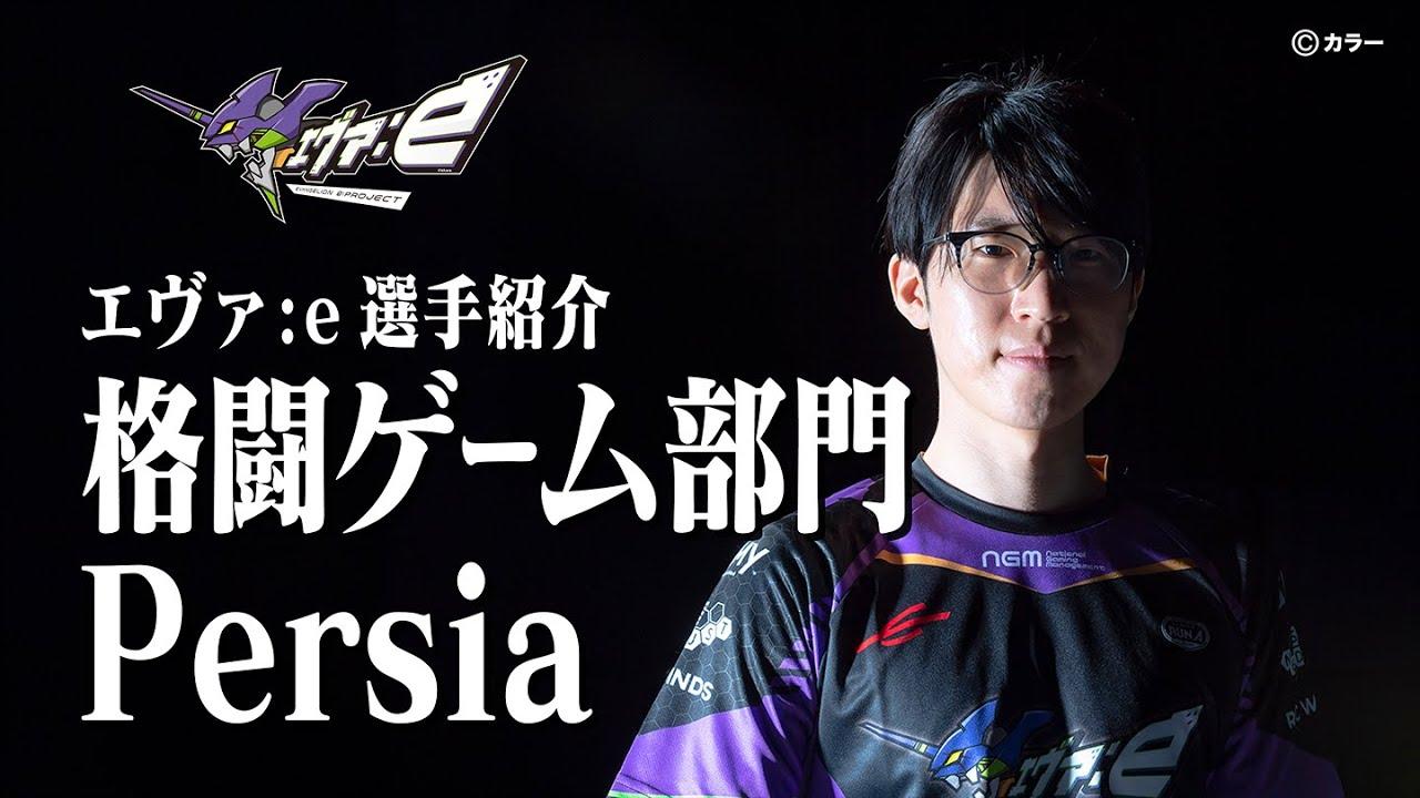 【メンバー紹介】Persia【エヴァ:e 格闘ゲーム部門】