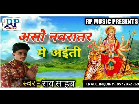 असो नवरातर मे अईती || Aso Navratar Me Aaiti || Singer Ray Sahab || Bhojpuri Devi geet 2018