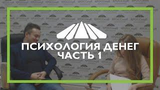 """Кросс-ТВ """"Отношения с деньгами"""""""