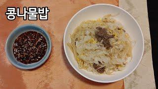 한식조리사 콩나물밥 요리시간40분