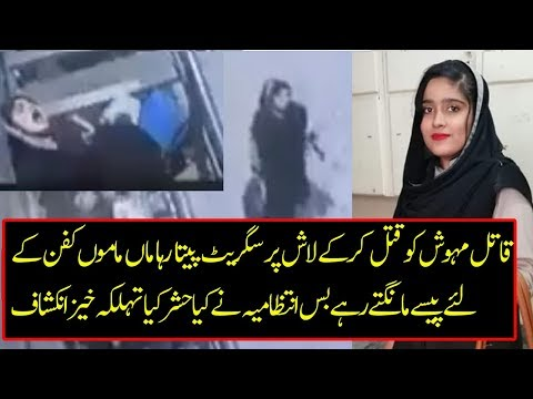 Truth Behind The Incident of Bus Hostess Mehwish in Sargodha
