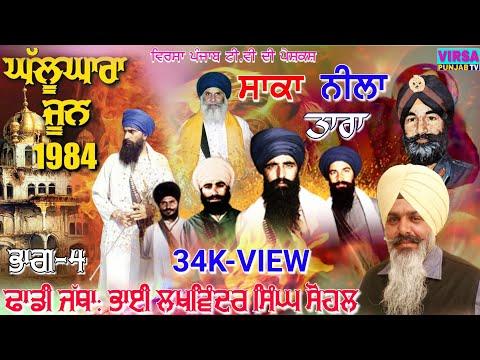 ghallughara 1984:-part.4...Dhadi jatha lakhwinder singh sohal