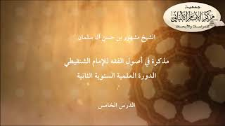 مذكرة في أصول الفقه للإمام الشنقيطي - الدرس الخامس