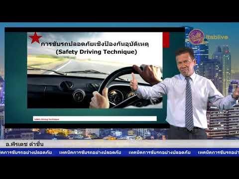 เทคนิคการขับรถอย่างปลอดภัย