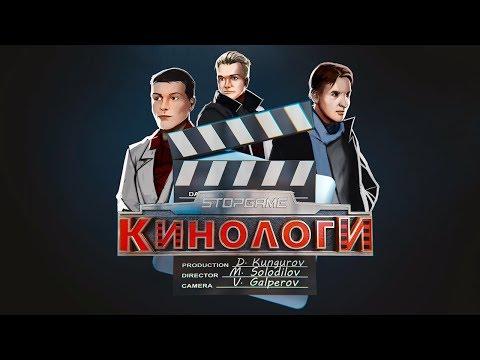 Кинологи. Удача Логана, Гоголя и Терминатора на Войне и мире в Лабиринте фавна