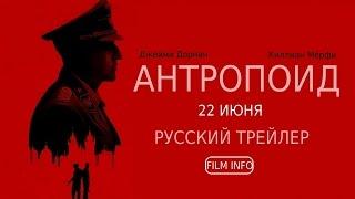 Антропоид (2016) Трейлер к фильму (Русский язык)