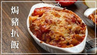 【好味道 S02E07】 蕃茄洋蔥焗豬扒飯 食譜及做法 港式茶餐廳做法