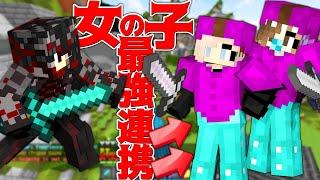 【Minecraft】女の子2人の最強チームワークがやべぇベッドウォーズ実況プ…