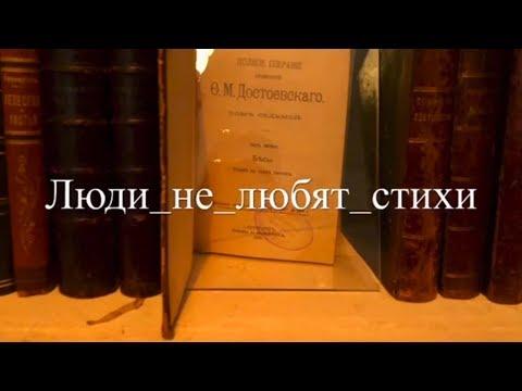 Люди не любят стихи | Автор стихотворения: Лана Ермакова